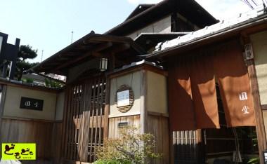[京都]建仁寺境內的美味-京風天婦羅專門店「八坂圓堂」