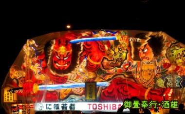 [分享會]酒雄日本旅遊分享會-青森睡魔祭,台中場招生中!