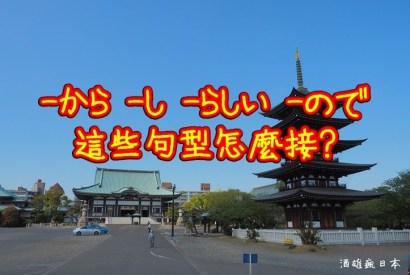 學日語很令人困擾的『常體接續』『名詞接續』教學 #例句