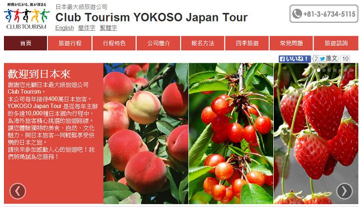 Capture #194 - '日本旅遊公司 CLUB TOURISM YOKOSO Japan Tour.jpg