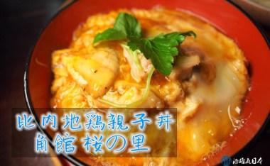 比內地雞親子丼與稻庭烏龍-角館櫻之里(秋田味覺)