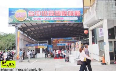 [活動]2012台中世貿國際旅展搶先報導!把握時間搶便宜囉!