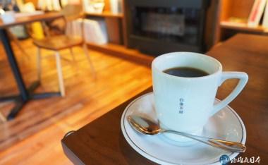 福岡白金茶房-鬧中取靜的美味鬆餅早餐咖啡