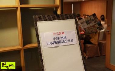 [活動記錄]酒雄×剎有其食。四國香川德島分享會全記錄外加求婚大作戰