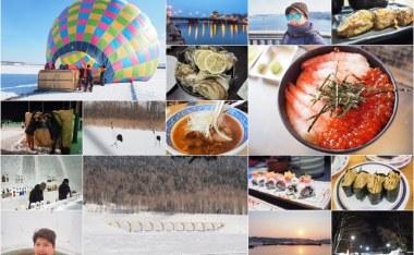 [轉機遊記]北海道道東破冰船熱氣球與冰上祭典之旅 #HANAVI日本國內機加酒優惠