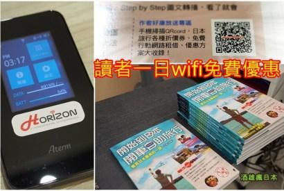 [酒雄讀者優惠×Horizon]赫徠森WIFI分享器1日免費優惠