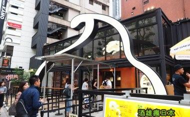 [東京渋谷美食]KIRIN麒麟一番榨啤酒花園-明目張膽從白天開始喝啤酒的好地方!