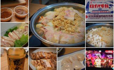 [記錄]2015石家跨年趴-沙茶火鍋、北海道干貝、隱藏燒酎配日本紅白歌唱大賽!