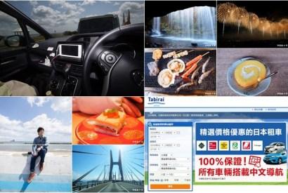 [日本自駕]Tabirai租車中文網-全車中文導航,英文諮詢,最便宜的比價網