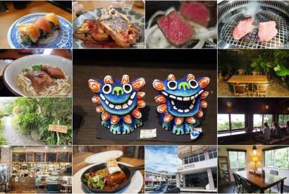 [沖繩]沖繩冬季也好好玩:14間酒雄推薦餐廳、咖啡館 還有最新的轉機玩法