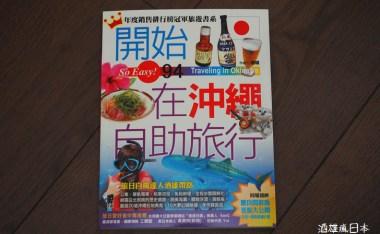 [新書上架]開始在沖繩自助旅行(酒雄著),各大實體、網路書店熱賣中(內有簽書會、講座時間)
