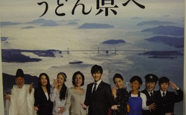 [活動記錄]11/19、20 食在讃岐-四國香川縣觀光展 in 台北