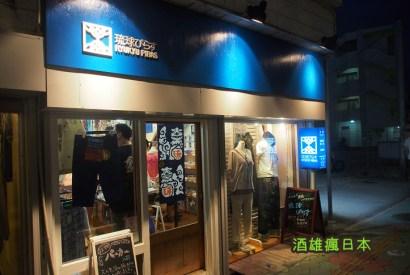 [沖繩買物]琉球ぴらす-國際通巷內的沖繩風獨特服飾店