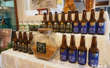 [鹿兒島景點]酒主題餐廳-霧島麴藏GEN &霧島高原啤酒工廠
