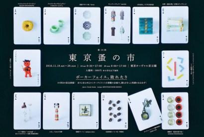 日本最大古物市集:第10回東京蚤の市尋寶之旅