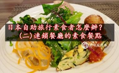 日本自助旅行素食者怎麼辦?(二)連鎖餐廳的素食餐點