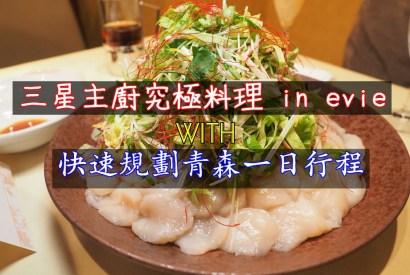 青森EVIE三星主廚究極料理@青森一日行程
