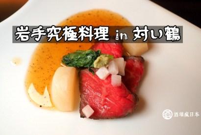 岩手牛三星主廚究極料理-盛岡大都會飯店對鶴餐廳吃得到