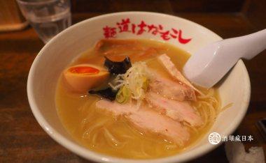麵道はなもこし-曾登上米其林指南福岡版的美味雞白湯拉麵