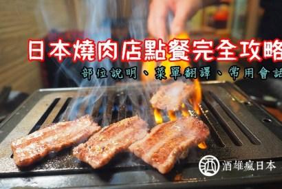 日本燒肉店點餐完全攻略-部位說明、菜單翻譯、常用會話