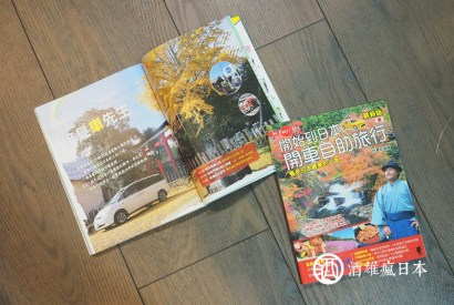 [直播]開始到日本開車自助旅行新版說明及日本自駕釋疑