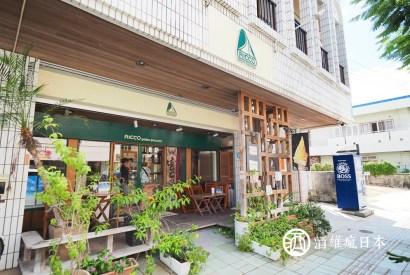 [沖繩宮古島]RICCO義式冰淇淋-在地食材手工製作 美味健康有保障