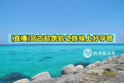 [直播紀錄]宮古島跳島之旅線上分享會