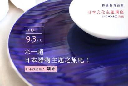 [奇美博物館]9/3專題講座:來一趟日本器物主題之旅吧!(待客之心特展系列活動)