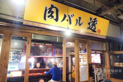 [DEEP那霸]在牧志公設市場周邊喝梯子酒-ねま屋→まいすく家→肉バル 透