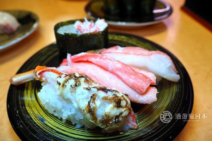 [鳥取境港]大漁丸みなとさかい店-炙燒螃蟹壽司238日圓起 山陰美味一次滿足