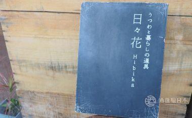 [鳥取米子]日日花-器皿與生活道具店 質感生活提案