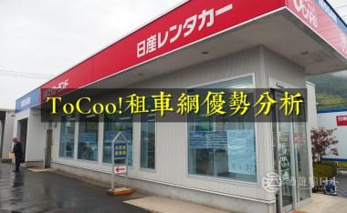 日本自駕租車好選擇-ToCoo租車網優勢分析(文末讀者優惠)