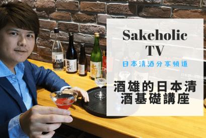 Sakeholic TV EP2 酒雄的日本清酒基礎講座