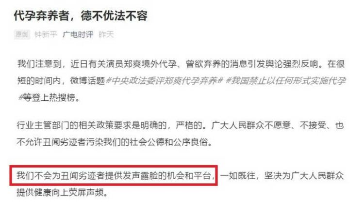 Part of an article posted by China's Optoelectronics Bureau.  It is said,'We will not provide an opportunity and platform to show faces to people who have caused scandals or have performed badly.