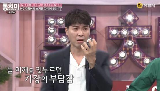 """[서울신문] 박수홍 형""""93 세 여자 친구 갈등""""… 사생활 공개"""