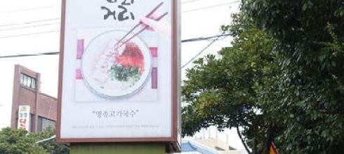 濟州/美味的排隊麵店