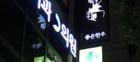 """江南/宣陵-隱身大樓裡的人氣韓牛店""""敬天愛人2237"""""""