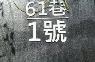 """台中/西區~今夏中區的熱門冰店""""路地 氷の怪物 """""""