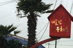 """濟州/西歸浦~來這裡給未來的自己寫封信的""""紅色郵筒咖啡廳(카페 빨간우체통)"""""""
