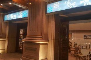 """《捷運板橋火車站美食》充滿韓式風格且口味道地的""""雪花咖啡""""(설화)"""