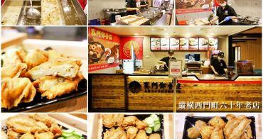 賽門鄧普拉 賽門甜不辣 台北西門町縱橫六十年老店 台中店開幕