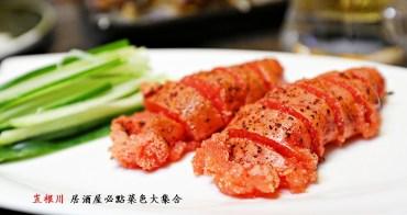 岦根川居酒屋  日本台灣新鮮魚獲這裡都吃的到  一樓濃濃日本風  二樓景觀露台眺望七期