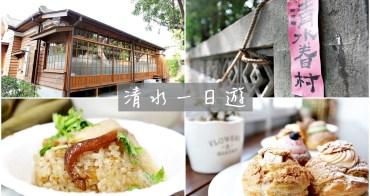清水一日遊 正牌米糕 清水國小 順道菓子店 眷村文化園區  清水真的好玩又好吃