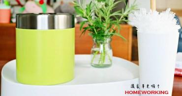 元艇HOME WORKING 居家小用品讓生活質感大升級