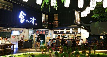 食八津 來雙層貨櫃居酒屋吃串燒+川菜+臭豆腐肥腸煲 燈籠美氣氛佳 歡樂聚餐最佳選擇