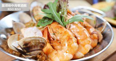 里頌餐酒館 坐在歐洲古董椅上品嚐經典義大利口味