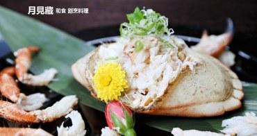 月見藏つきみくら 吃蟹膏之王 愛爾蘭麵包蟹正是時候 蟹肉都剝好吃起來更幸福