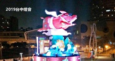 2019台中燈會 發放飛天豬小提燈 中台灣元宵燈會主燈點燈時間、交通、停車及場地資訊