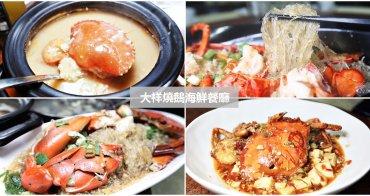 大祥燒鵝海鮮餐廳 生猛沙公沙母龍蝦爆美味 九孔鮑破盤特價 海鮮控必不能錯過