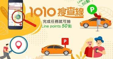 加官方Parking GO 找台中車位更輕鬆 完成任務還能抽Line points 50點